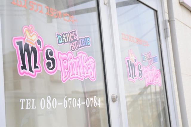 「エムズ・ダンススタジオ・ピンキー」の外観写真