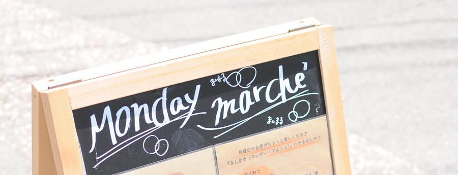 看板「Monday marche」