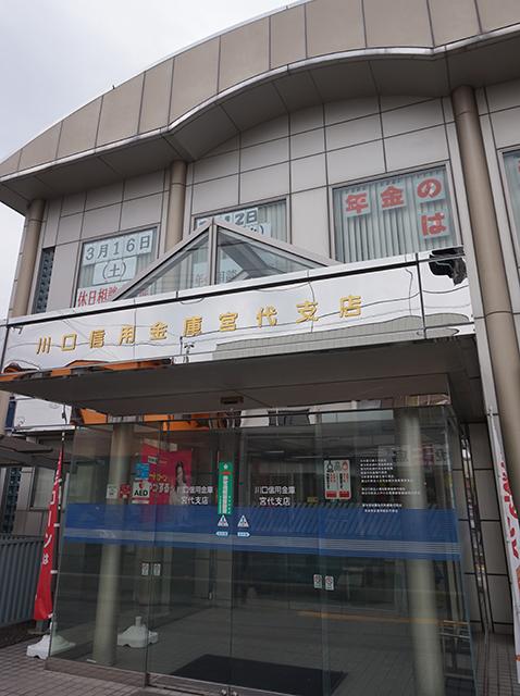 川口信用金庫 宮代支店