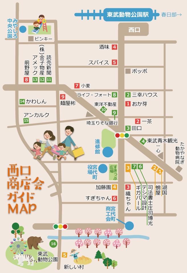 宮代町 西口商店会マップ