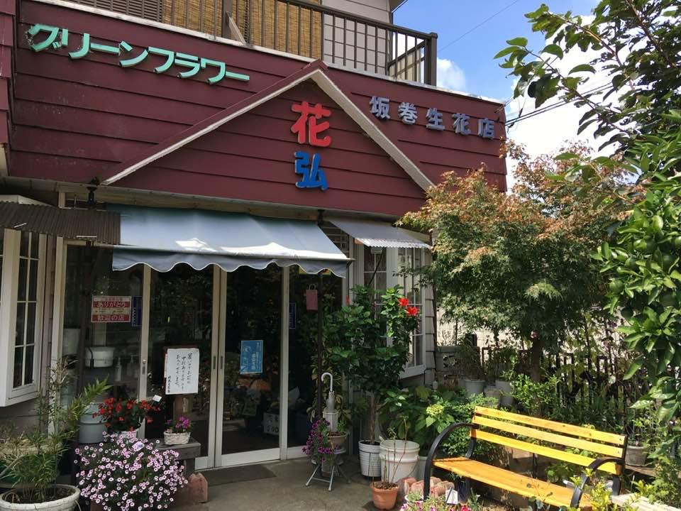坂巻生花店/アレンジ教室フラワーメイト