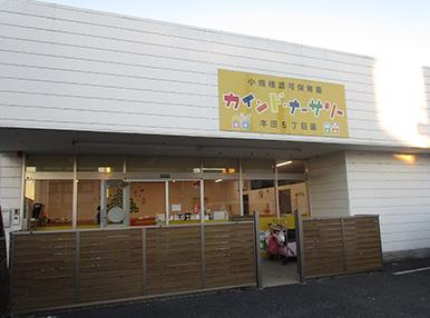 カインド・ナーサリー本田5丁目園