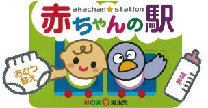 赤ちゃんの駅(誰でも自由におむつ替え等ができるスペース)