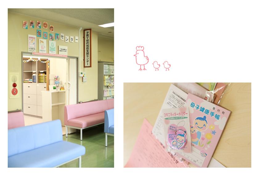保健センター内に開設した「子育て世代包括支援センター」では、妊娠中から産後、子育て期へと子どもの成長に合わせて切れ目のない支援をしてくれます。