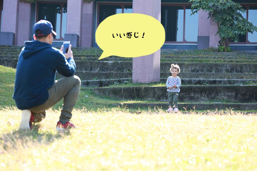 いい感じ!外で子どもを撮影するお父さん