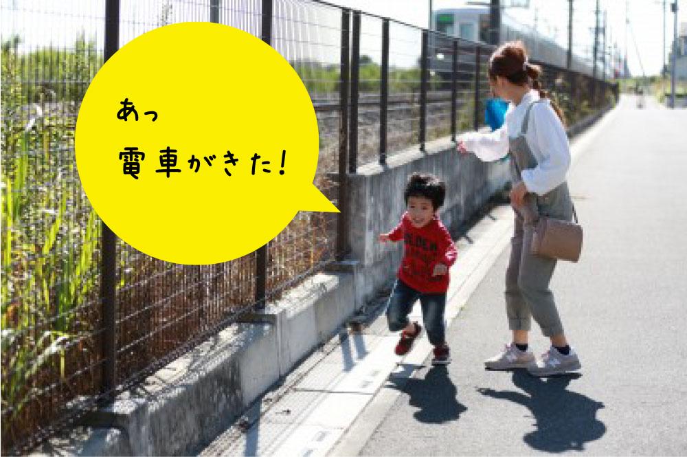 電車とおいかけっこする親子