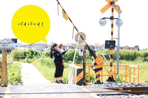 宮代町で電車を見る親子「バイバーイ!」