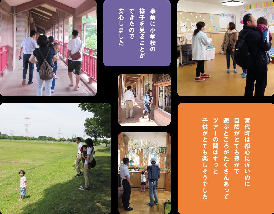 事前に小学校の様子を見ることができたので安心しました 宮代町は都心に近いのに自然がとても豊かで遊ぶところがたくさんあってツアーの間はずっと子供がとても楽しそうでした