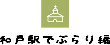 和戸駅でぶらり編