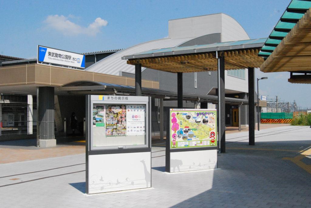 東武動物公園駅西口
