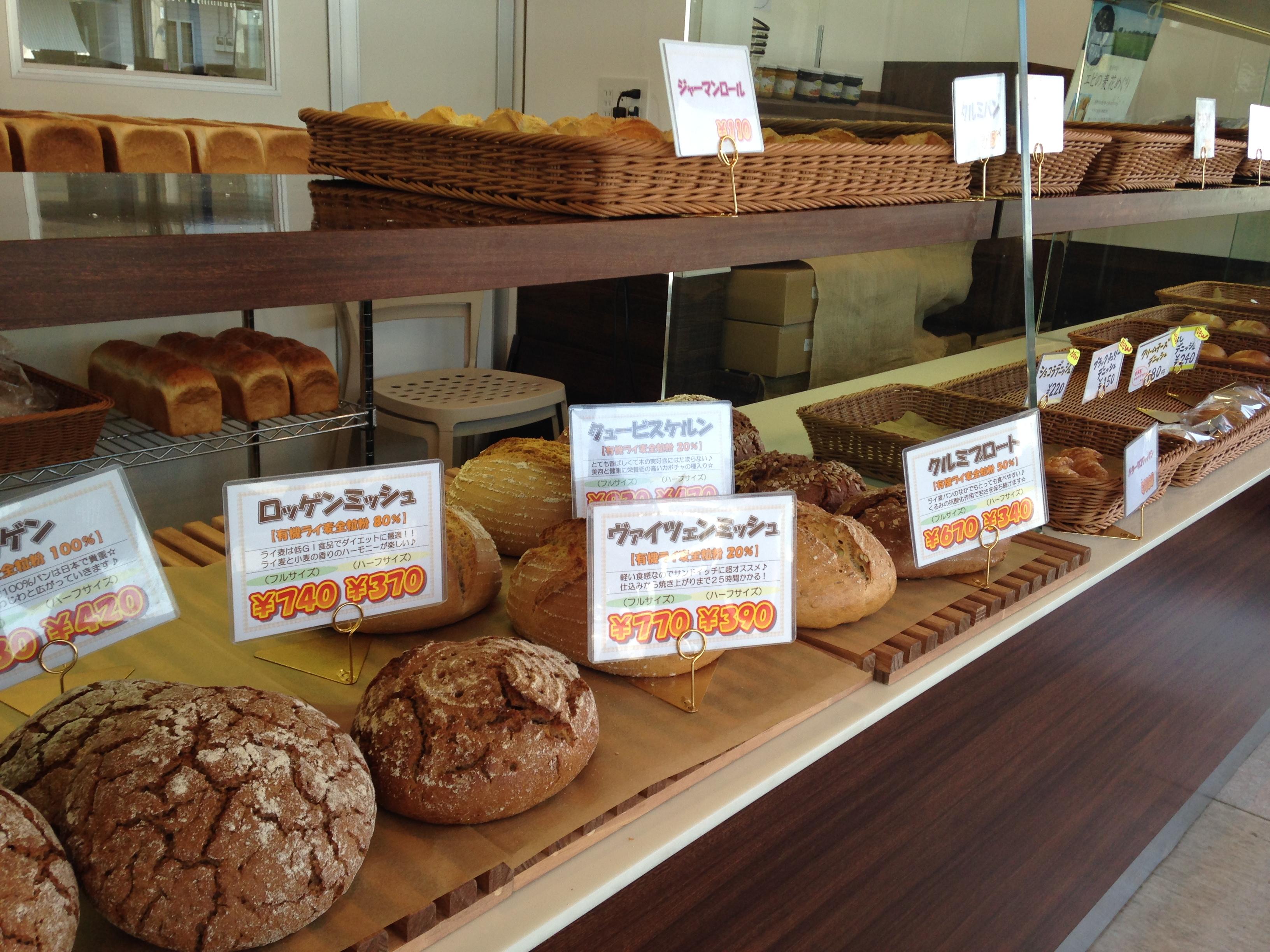 アムフルスのパン