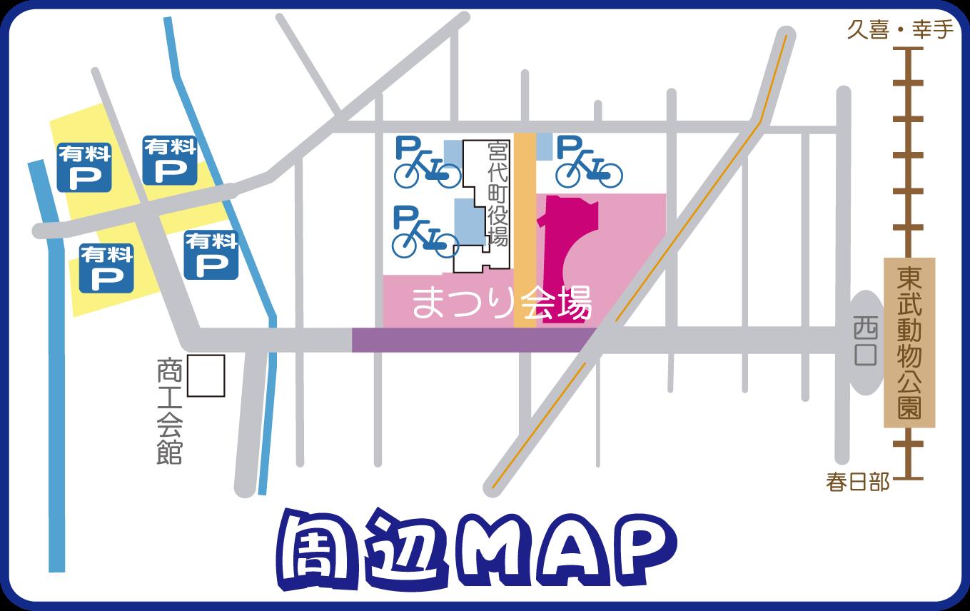 夏祭り周辺MAP