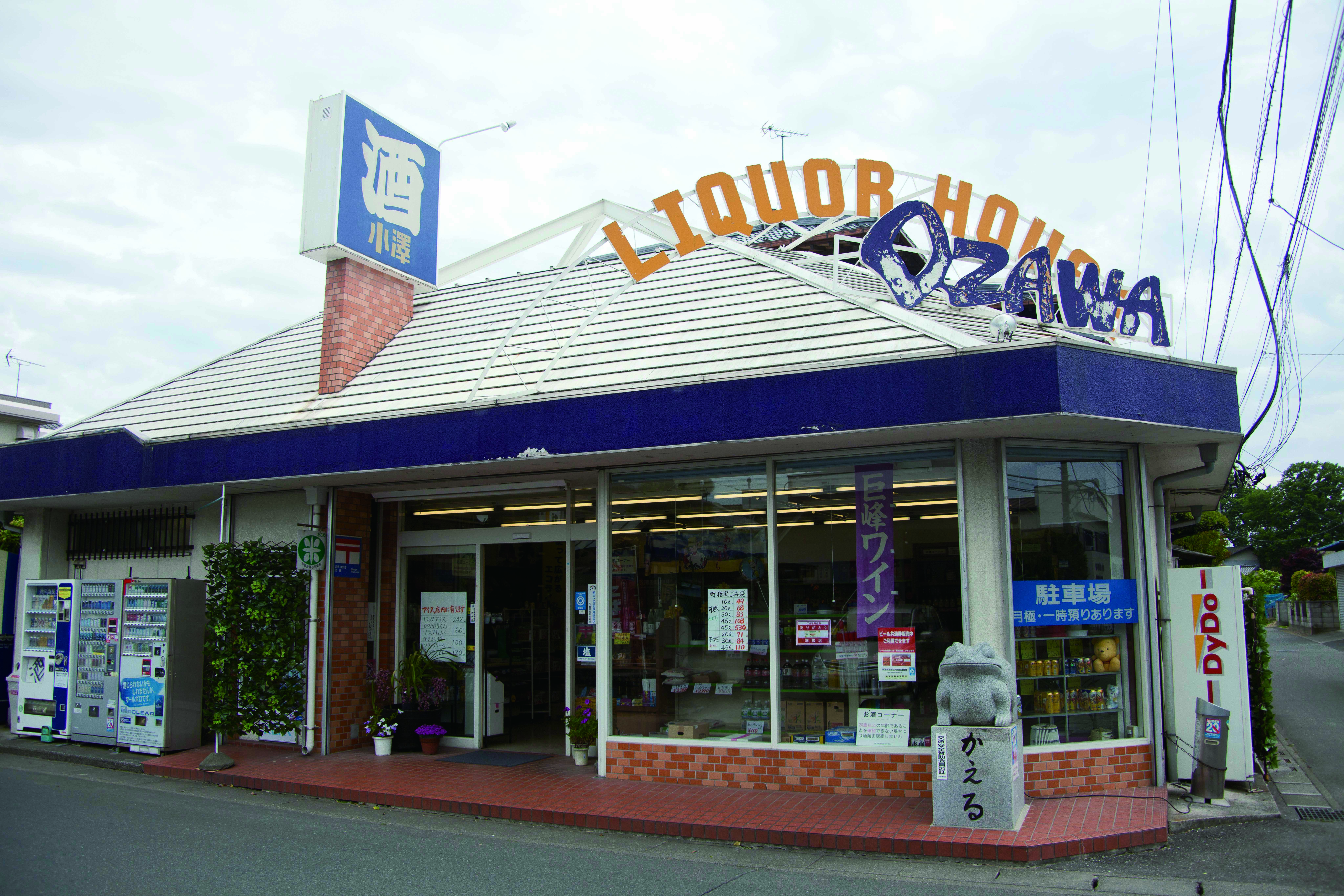 小澤のお店
