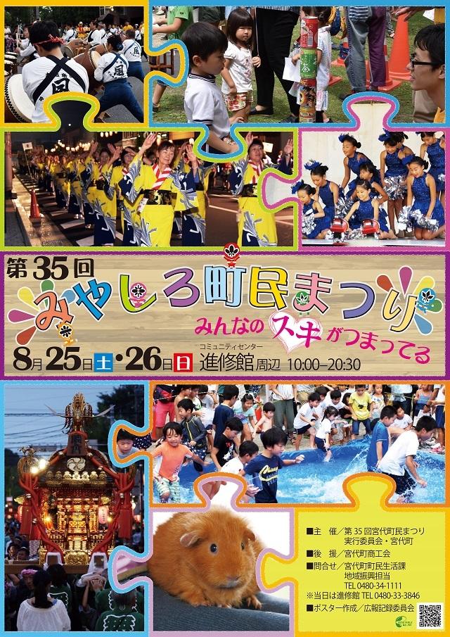 町民祭りポスター