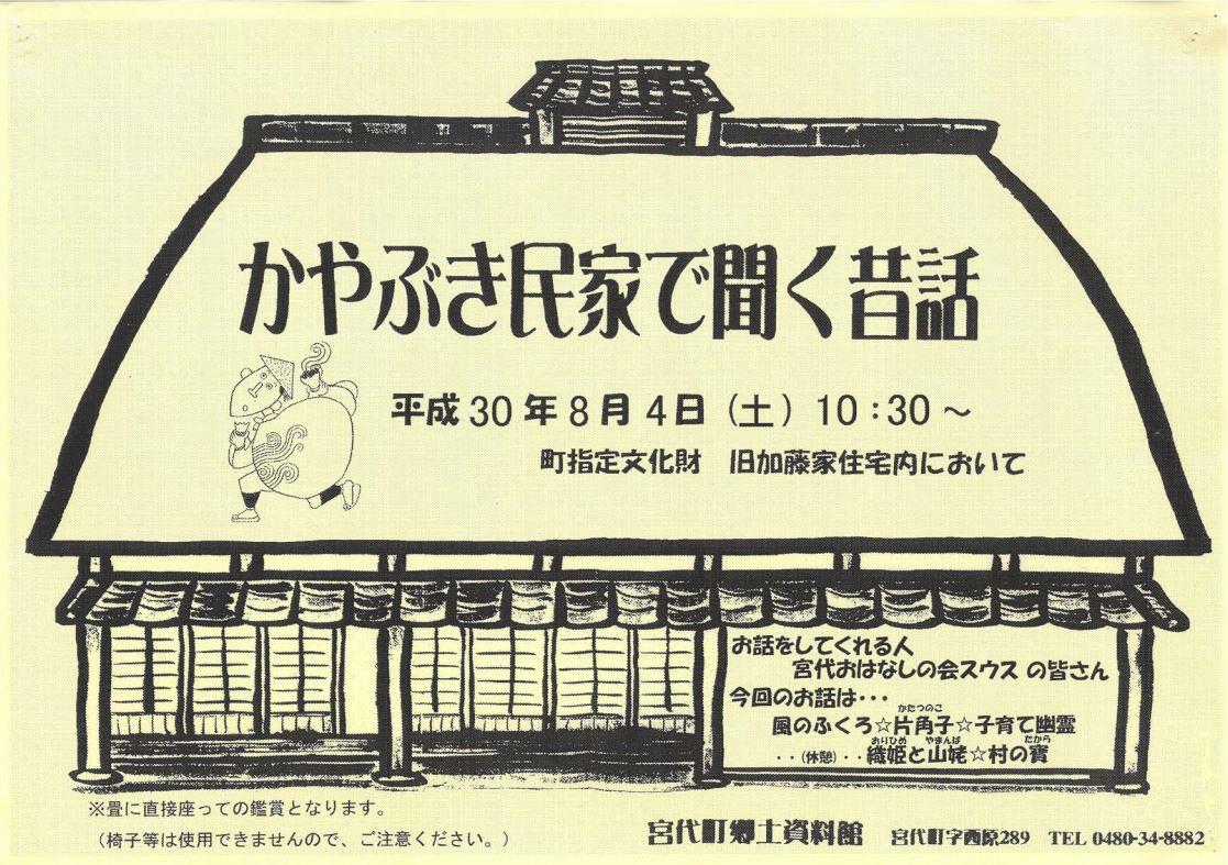 かやぶき屋根の民家のポスター