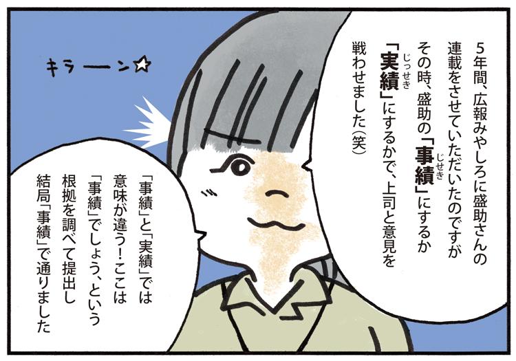 横内さんのこだわり