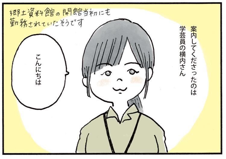 学芸員横内さん
