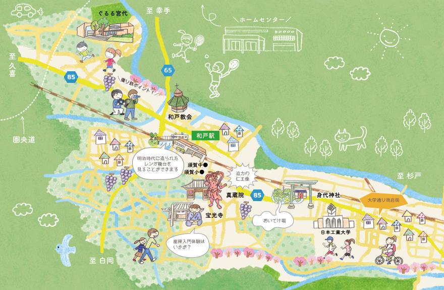 宮代さんぽ ~和戸駅でぶらり編~ メインイメージ