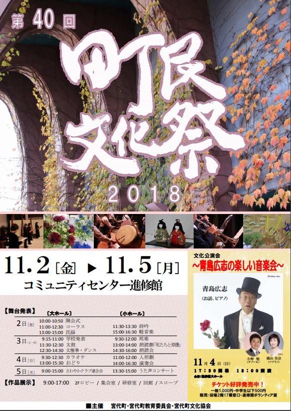 町民文化祭2018ポスター