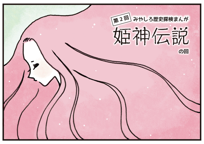 姫神伝説タイトル絵