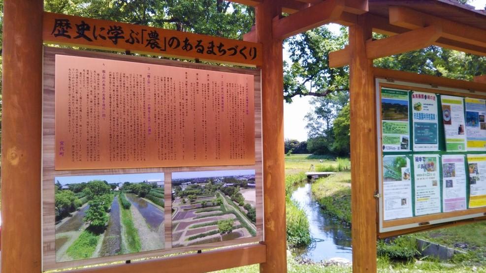 新しい村の説明看板