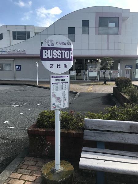 姫宮駅バス停