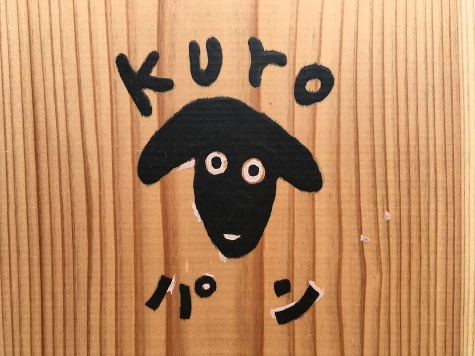 Kuroパンロゴ