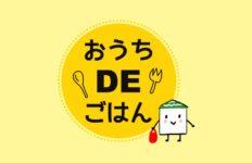 おうちDEごはん 宮代町内テイクアウト・宅配メニュー対応店舗