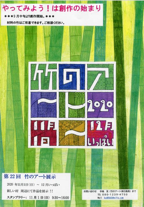 竹のアートポスター