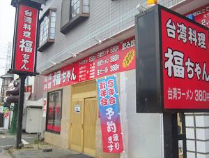 台湾料理 福ちゃん