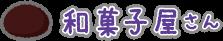 アイコン_和菓子