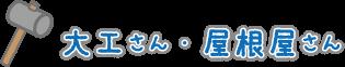 アイコン_大工・屋根