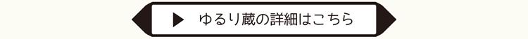 ゆるり蔵5