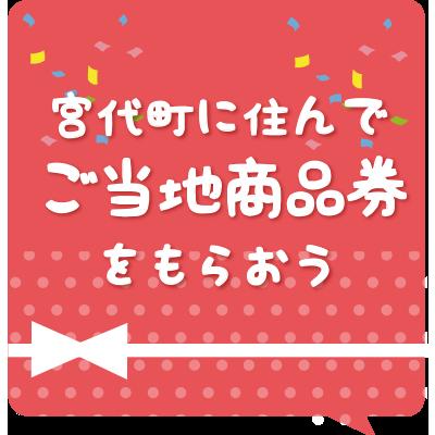 ありがとう券プレゼント