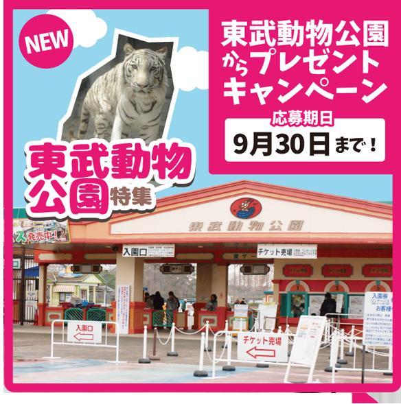 東武動物公園特集2
