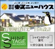 東武ニューハウス 長期優良住宅 自由設計