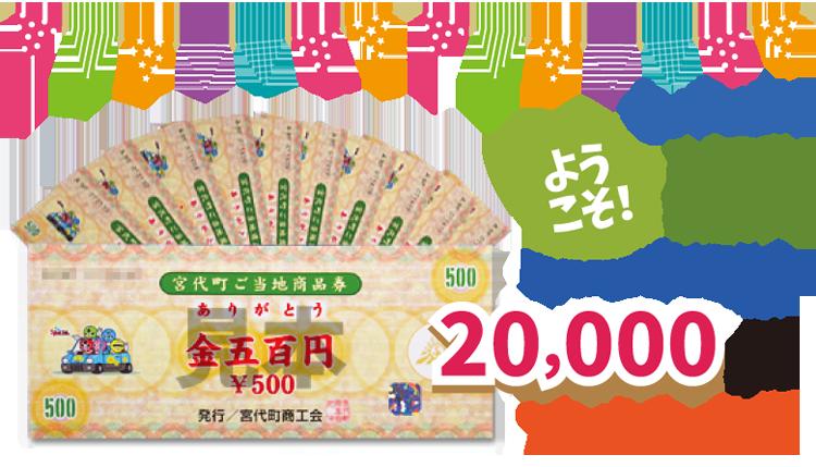 何に使おう!宮代町ご当地商品券「ありがとう」20,000円分