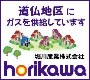 堀川産業株式会社