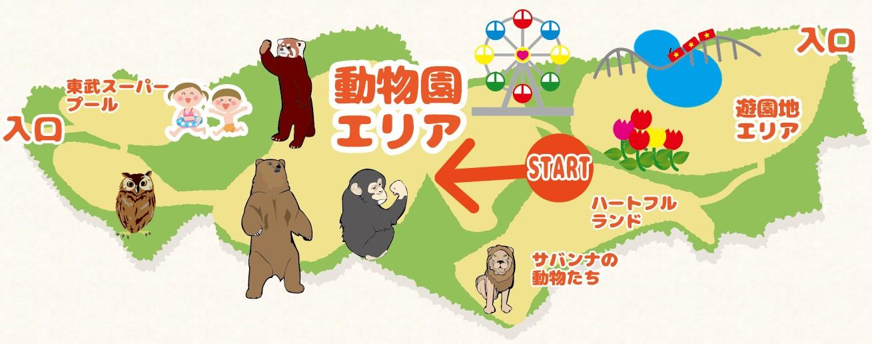 東武動物公園マップ