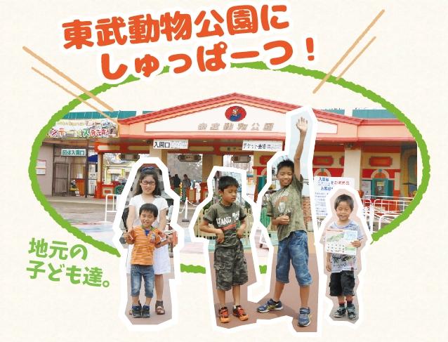 東武動物公園へ行こう!