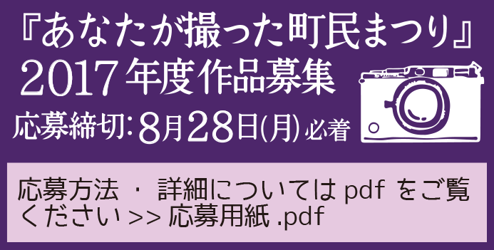 matsuri2016_04_ba