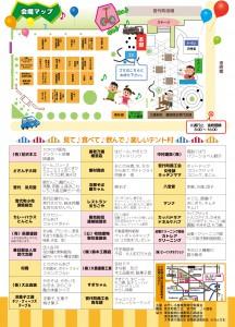 pdf27回 産業祭チラシ_20161018_1730