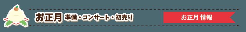 oshougatsu_cate