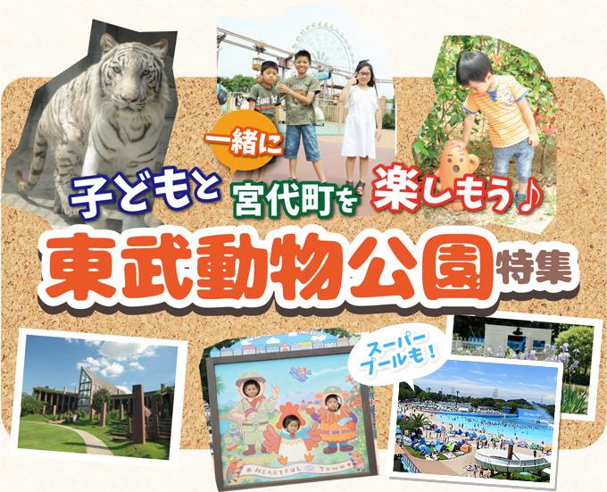 子どもと宮代町を楽しもう!東武動物公園特集!
